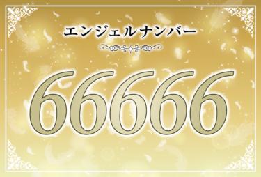 エンジェルナンバー66666の意味は「あなたが抱える不安を全て受け入れて」! ツインレイへの天使からのメッセージ