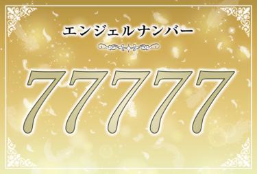 エンジェルナンバー77777の意味は「あなたの正しい行いにご褒美が与えられようとしています」! ツインレイへの天使からのメッセージ